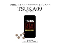 ツカレナイン(TSUKA09)の効果や口コミは?使い方から最安値購入までを徹底解説!の画像