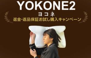 YOKONE2の画像
