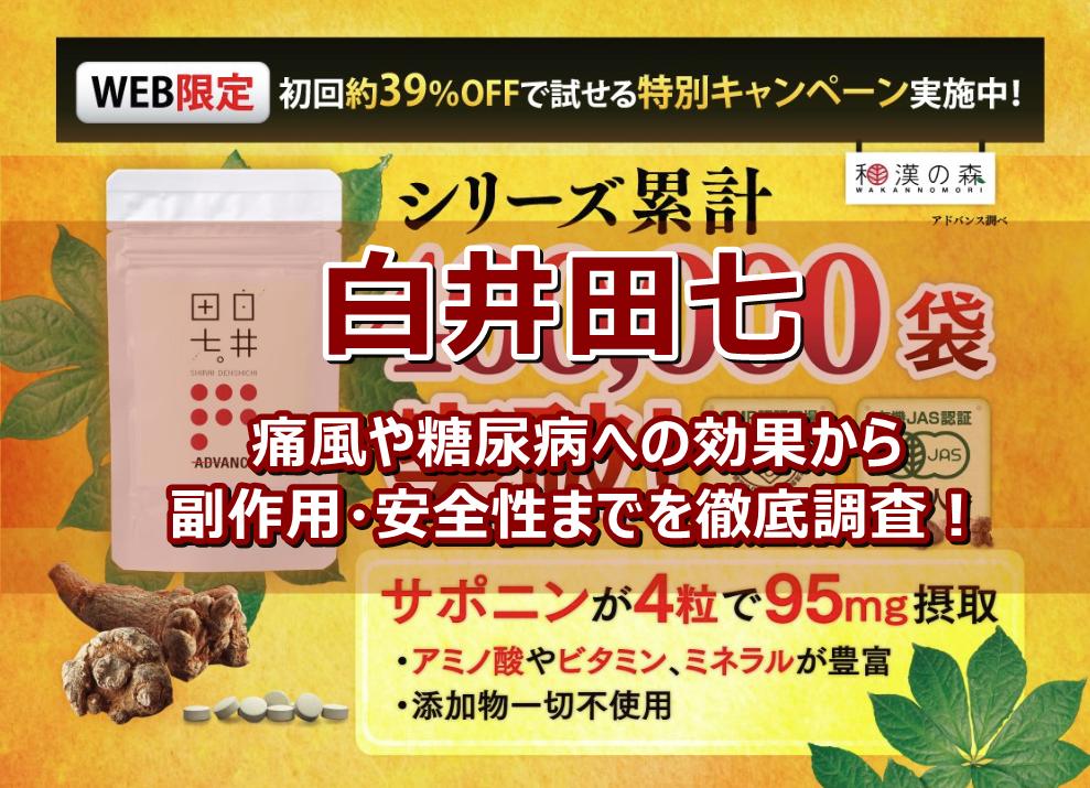 白井田七は痛風や糖尿病に効果あり!?副作用や安全性を口コミからも徹底調査!の画像
